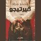 رواية فيرتيجو للكاتب احمد مراد كاملة pdf وصوتية for PC