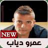 telecharger اغاني عمرو دياب رومانسية apk