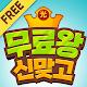 무료왕 신맞고 : 무료로 즐기는 재미있는 고스톱 for PC