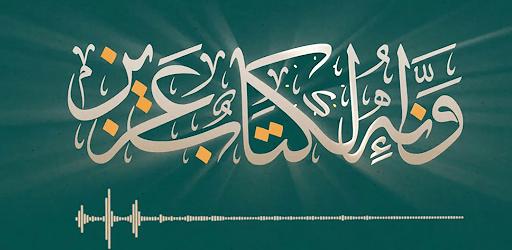 Al-Quran (Free) captures d'écran