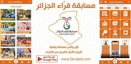قراء الجزائر captures d'écran