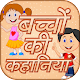 Bachchon ki kahaniyan in hindi for PC