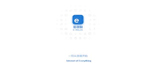 eWeLink - Smart Home captures d'écran