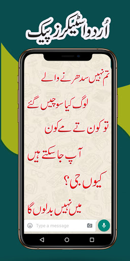 Funny Text Message In Urdu : funny, message, Download, Funny, Stickers, WhatsApp, Android, STEPrimo.com