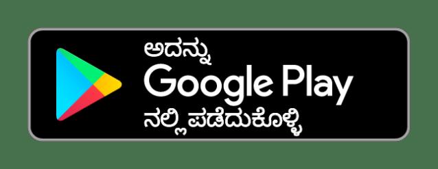 Google Play ನಲ್ಲಿ ಪಡೆದುಕೊಳ್ಳಿ