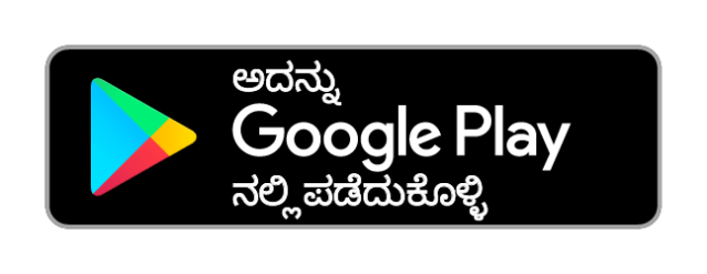 Google Play ನಲ್ಲಿ ಪಡೆದುಕೊಳ್ಳಿ