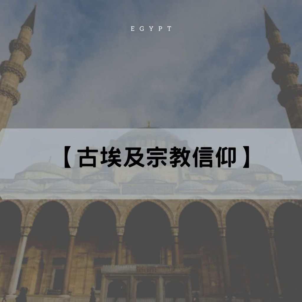 【古埃及宗教信仰】| 須知