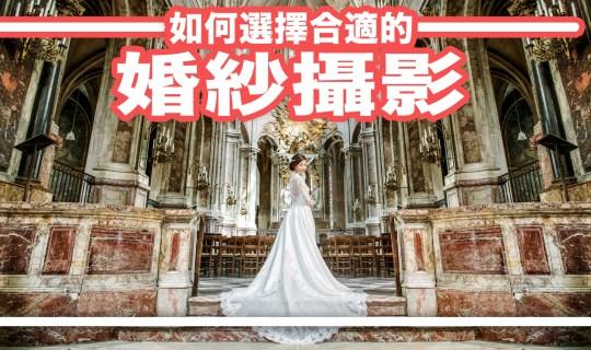 如何選擇合適的婚紗攝影?