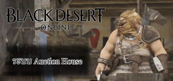 Black Desert Online Auction House cover myplaypost