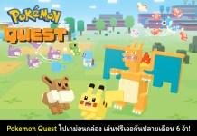 pokemon quest cover myplaypost