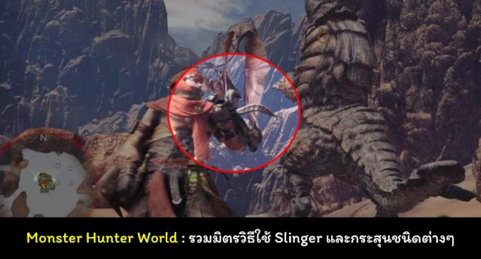 Monster Hunter World Slinger cover myplaypost