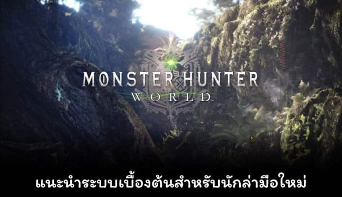 Monster Hunter World Tip cover myplaypost