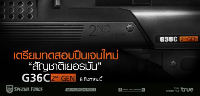Special Force g36c cover myplaypost