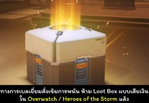 loot box be gone cover myplaypost