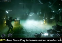 GTFO new gameplay cover myplaypost