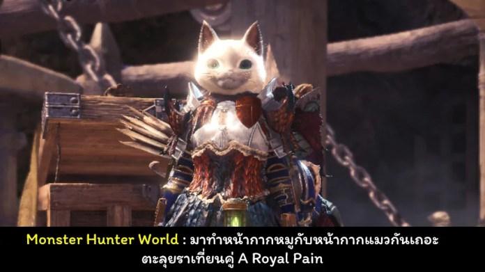 Monster Hunter World A Royal Pain cover myplaypost