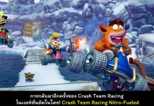 Crash Team Racing Nitro coming soon cover myplaypost