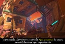Apex Legends Construct cover myplaypost