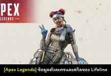 Apex Legends Lifeline cover Myplaypost