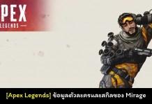 Apex Legends Mirage cover myplaypost