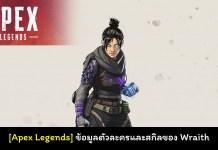 Apex Legends Wraith Cover myplaypost