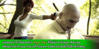 rape day steam fail myplaypost
