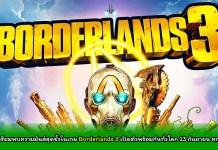 Borderlands 3 PR cover myplaypost