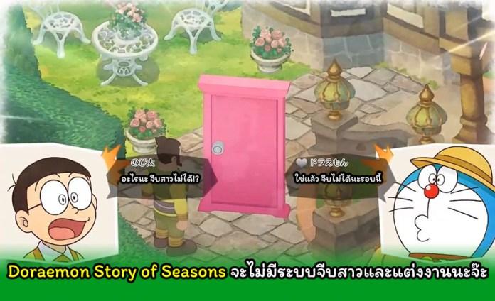 Nobita's Story of Seasons no romance cover myplaypost