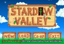 Stardew Valley Beginner Money Farming cover myplaypost