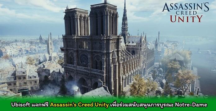 assasssin creed unity free cover myplaypost