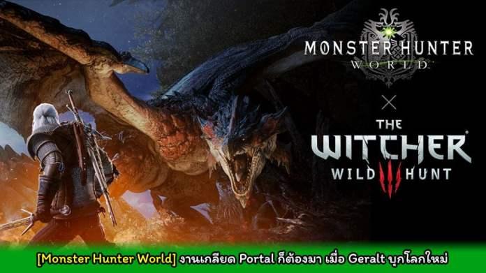 Monster Hunter World The Witcher cover myplaypost