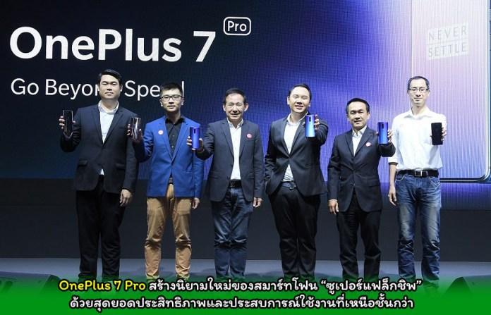 PR2019 OnePlus 7 Pro Cover myplaypost