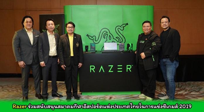 PR2019 Razor support esport cover myplaypost