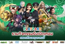 Playpark may event cover myplaypost