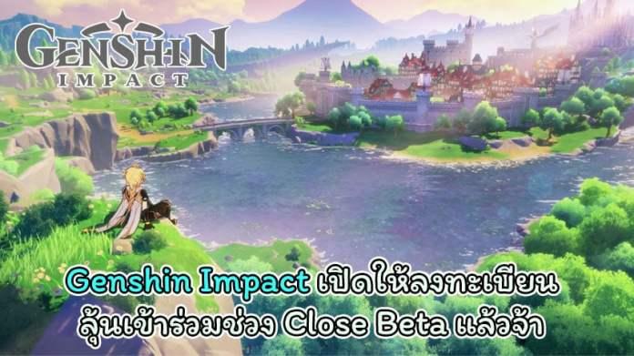 PR2019 Genshin Impact pre-regist cover myplaypost