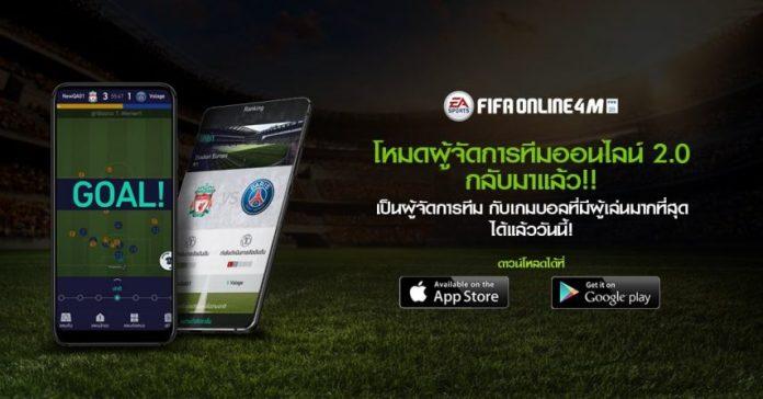 PR2019 FIFA Online 4 Mobile cover myplaypost