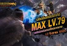 PR2019 Swordsman MAX LEVEL 79 cover myplaypost
