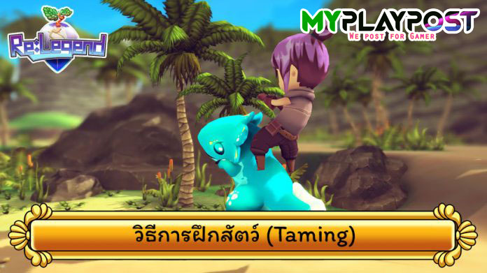 ReLegend Taming cover myplaypost