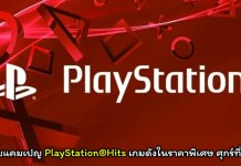 PR2019 PlayStation Hits cover myplaypost