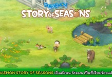Doraemon Story of Season Steam cover myplaypsot