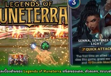 League of Runeterra basic info cover myplaypost