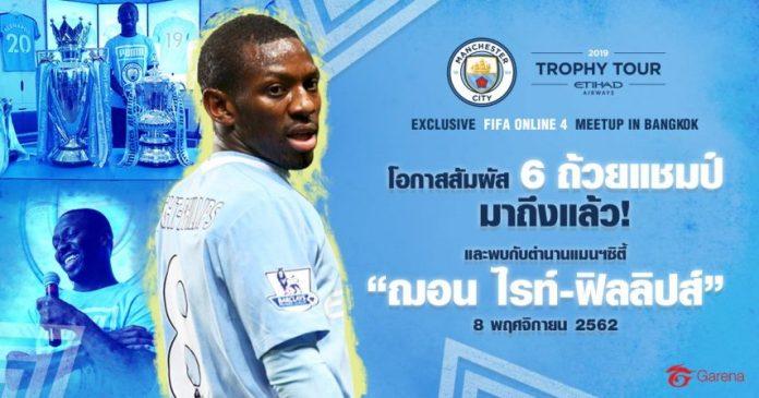 PR2019 Fifa Online 4 Trophy Tour (Manchester City) Cover myplaypost