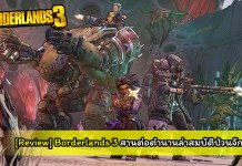 Review Borderlands 3 cover myplaypost