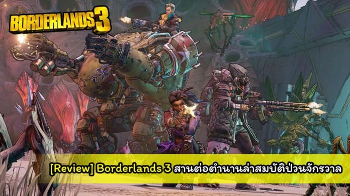 Review Borderlands 3 cover myplaypost