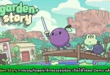 Garden Story Demo cover myplaypost