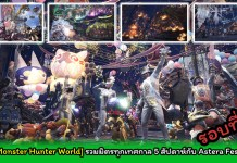 Monster Hunter Astera Fest 2 Cover myplaypost