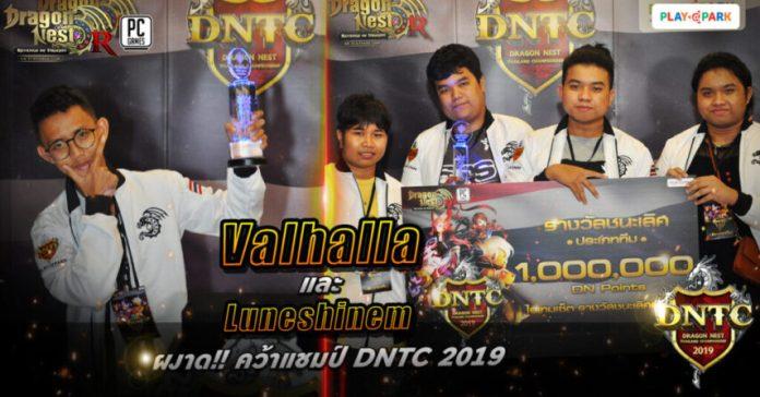 PR2019 Dragon Nest Thailand Championship 2019 champ cover myplaypost