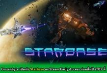 PR2019 Starbase teaser cover myplaypost