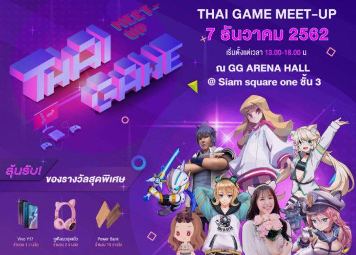 PR2019 Thai Game Meet-Up cover myplaypost