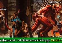 Review Diablo 2 cover myplaypost